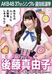 Goto Mayuko 6th SSK