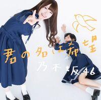 Nogizaka46 KimiNoNaWaKibou SideA.jpg