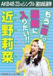 3rd SSK Chikano Rina