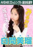 Shiroma Miru 3rd SSK