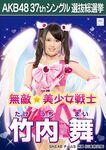 Takeuchi Mai 6th SSK