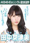 8th SSK Tanaka Natsumi