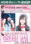 8th SSK Tanikawa Hijiri