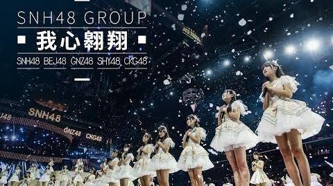 SNH48_GROUP第四届偶像年度人气总决选主题曲《我心翱翔》