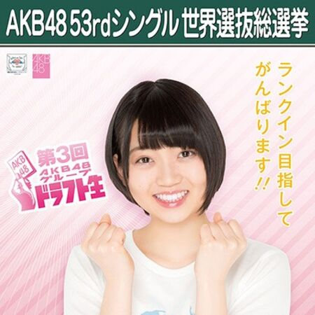 10th SSK Tada Kyoka.jpg