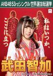 10th SSK Takeda Tomoka