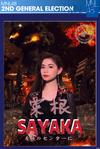 2ndGE MNL48 Sayaka Awane