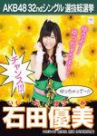 5th SSK Ishida Yuumi