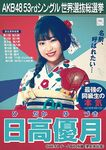 10th SSK Hidaka Yuzuki