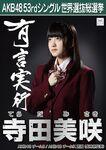 10th SSK Terada Misaki