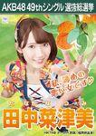 9th SSK Tanaka Natsumi