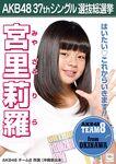 6th SSK Miyazato Rira