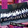 Seifuku ga Jama wo Suru regular.jpg