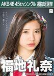 8th SSK Fukuchi Rena