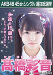 8th SSK Takahashi Ayane