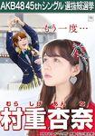 8th SSK Murashige Anna