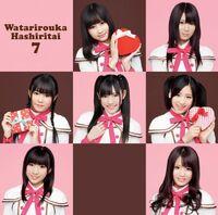 WatariroukaHashiritai7 ValentineKiss TypeB.jpg