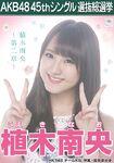 8th SSK Ueki Nao