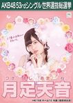 10th SSK Tsukiashi Amane
