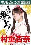 5th SSK Murashige Anna