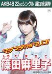 Shinoda Mariko 3rd SSK