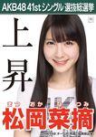 7th SSK Matsuoka Natsumi