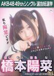 9th SSK Hashimoto Haruna