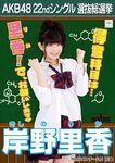 Kishino Rika 3rd SSK