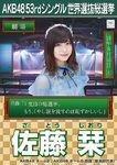 10th SSK Sato Shiori