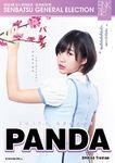 1st SSK Panda