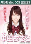 3rd SSK Nakata Chisato