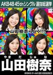 Yamada Juna 8th SSK