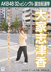 5th SSK Oya Shizuka