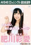 Hikawa Ayame 3rd SSK