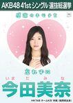 Imada Mina 7th SSK