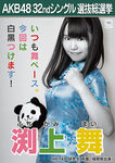 Fuchigami Mai 5th SSK