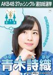 Aoki Shiori 6th SSK