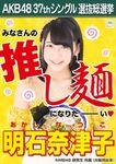 6th SSK Akashi Natsuko
