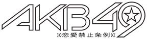 AKB49: Ren'ai Kinshi Jourei (Manga)