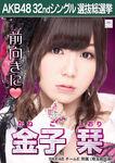 Kaneko Shiori 5th SSK