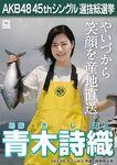 Aoki Shiori 8th SSK
