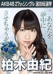 4th SSK Kashiwagi Yuki