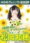 6th SSK Matsuoka Chiho