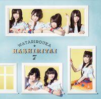 WatariroukaHashiritai7 HetappiWink TypeB.jpg