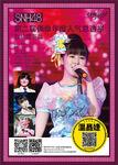 Wen JingJie SSK 2015