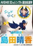 5th SSK Shimada Haruka