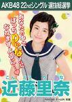 Kondo Rina 3rd SSK