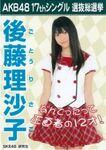 SKE48 Goto Risako 2010
