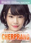 2nd SSK Cherprang