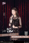 Yang QingYing SSK 2018